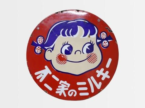 昭和レトロ・ホーロー看板を買取いたします。